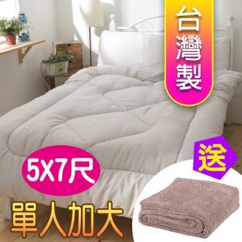 【源之氣】竹炭單人加大保暖棉被20S / 5X7尺 RM-10439
