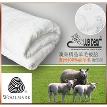 Club Dear 澳洲精品羊毛被胎(EA01-C2)100%純羊毛6x7尺台灣製造mit