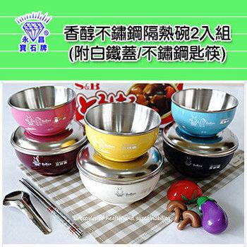 【寶石牌】香醇不鏽鋼隔熱碗2入組附餐具(雙色)
