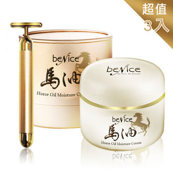 Benice 馬油多元修護霜3入(加贈24K金震動美顏棒)