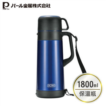 【日本PEARL】便攜式不銹鋼保溫瓶1800ml