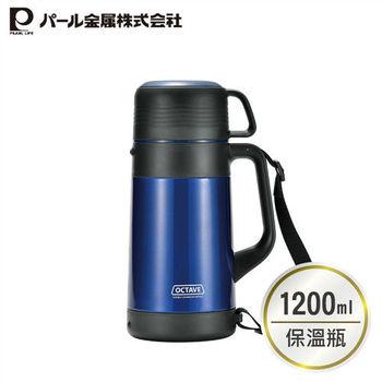 【日本PEARL】便攜式不銹鋼保溫瓶1200ml