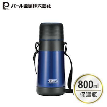 【日本PEARL】便攜式不銹鋼保溫瓶800ml