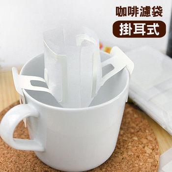 咖啡濾袋 掛耳式30枚入 (三入組) 濾泡式咖啡 濾紙