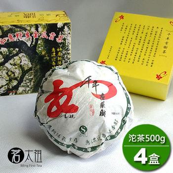 【茗太祖】嚴選如意野生金瓜貢茶批發組(500g x4)