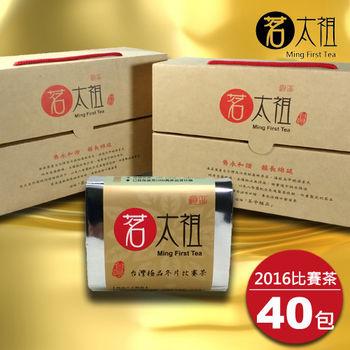 【茗太祖】台灣極品2016冬片比賽茶真空琉金批發組(40入)