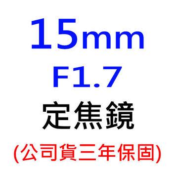 Panasonic LEICA DG 15mm F1.7 定焦鏡(15 1.7,台灣松下公司貨)