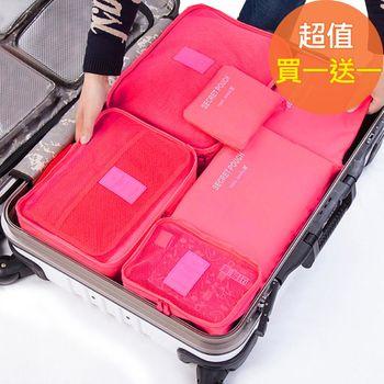 【買一送一】SUNTYIBE 輕旅行收納袋 6件組