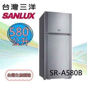 台灣三洋 SANLUX 台灣三洋雙門冰箱 580L SR-A580B