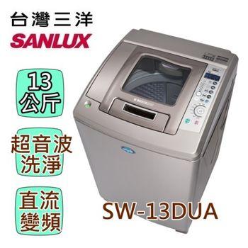 台灣三洋 SANLUX DD直流變頻超音波單槽洗衣機 13 Kg SW-13DUA