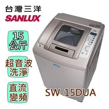 台灣三洋 SANLUX DD直流變頻超音波單槽洗衣機 15 Kg SW-15DUA