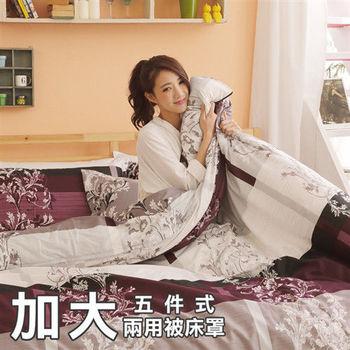 La Veda 雲絲絨〔魅誘花園〕雙人加大五件式兩用被床罩組