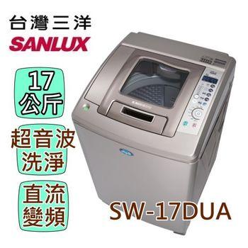 台灣三洋 SANLUX DD直流變頻超音波單槽洗衣機 17 Kg SW-17DUA