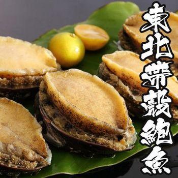 【海鮮世家】東北帶殼鮮鮑魚 8包組 (39g/顆)(6入/包)