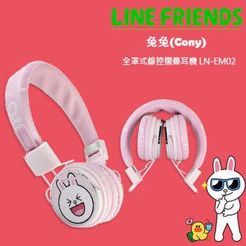 Line Friends『可愛兔兔』全罩式線控摺疊耳機