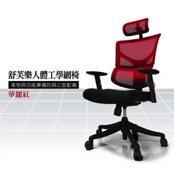舒芙樂人體工學網椅