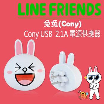 Line Friends『可愛兔兔』造型USB充電變壓器LN-CR02