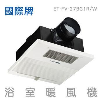 【國際牌 Panasonic】浴室暖風機 FV-27BG1W (220V)