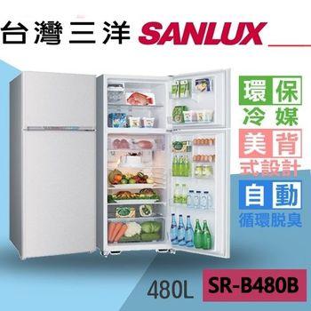 台灣三洋 SANLUX 風扇雙門冰箱 480L SR-B480B