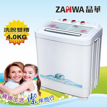 【ZANWA晶華】4.0KG節能雙槽清洗機/洗滌機/雙槽洗衣機/小洗衣機/洗衣機ZW-40S-A7
