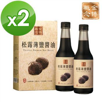 【金博】皇家松露薄鹽醬油500ml(2入/盒x2盒)