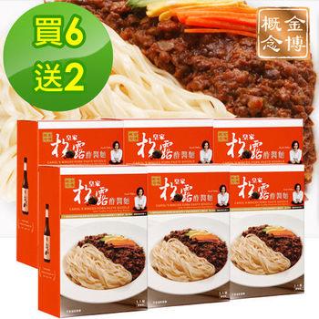 【買6送2】金博皇家松露酢醬麵(300gx5入/盒)