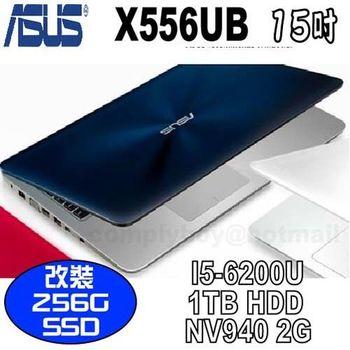 ASUS 華碩 X556UB 15.6吋FHD霧面  六代 i5-6200U 獨顯2G  SSD筆電