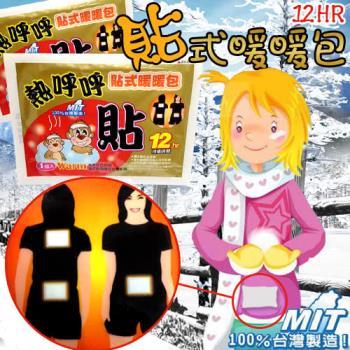 野猴子多功能 熱呼呼貼式暖暖包 12HR 100%台灣製造 (70包入)