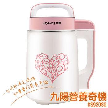 【九陽】營養奇機/豆漿機-DJ06M-DS920SG