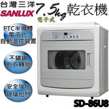 台灣三洋 SANLUX  不鏽鋼內筒烘衣機 電子式 7.5kg SD-86U8