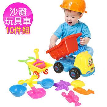 Milk Bar 玩具沙灘車 (十件組-隨機色)