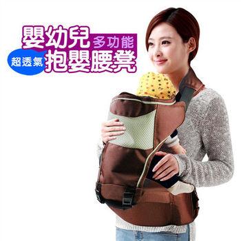 Milk  Bar 多功能省力抱嬰腰凳/揹巾