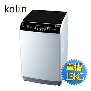 送多漾壺【Kolin歌林】13公斤單槽全自動洗衣機BW-13S02(含基本安裝)