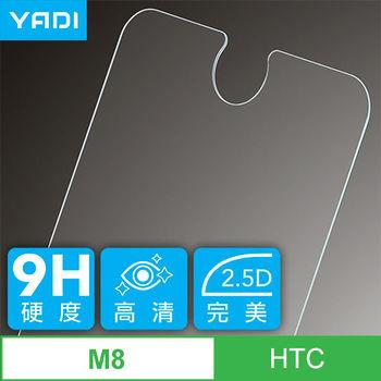 YADI HTC M8 5吋 鋼化玻璃弧邊保護貼