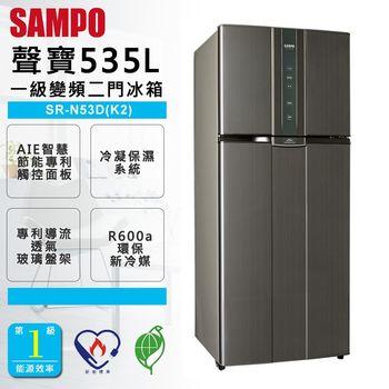 ★結帳再折+好禮★【SAMPO聲寶】 535公升一級變頻冰箱SR-N53D(K2)
