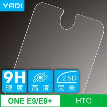 YADI HTC E9/E9+ 5.5吋 鋼化玻璃弧邊保護貼