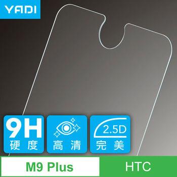 YADI HTC M9 Plus 5.2吋 強化玻璃弧邊保護貼