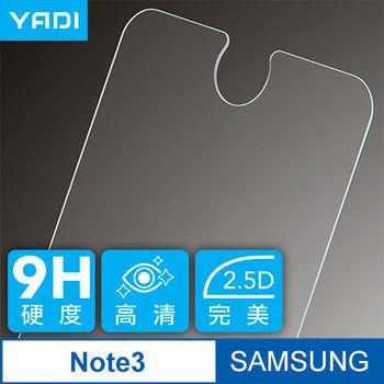 YADI Samsung Note3 5.7吋 鋼化玻璃弧邊保護貼