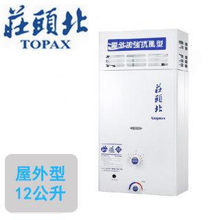 【莊頭北】 TH-5126 屋外抗風型熱水器(12公升)(液化瓦斯)