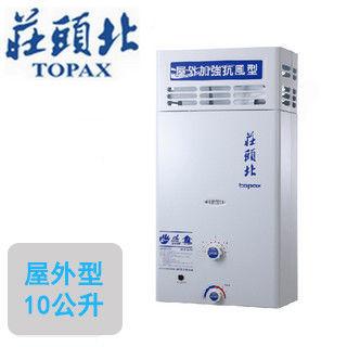 【莊頭北】 TH-5106 屋外抗風型熱水器(10公升)(液化瓦斯)
