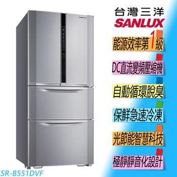 【台灣三洋 SANLUX】551L直流變頻對開冰箱 SR-B551DVF