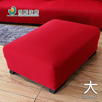 【格藍傢飾】典雅涼感彈性腳椅套-大(紅)
