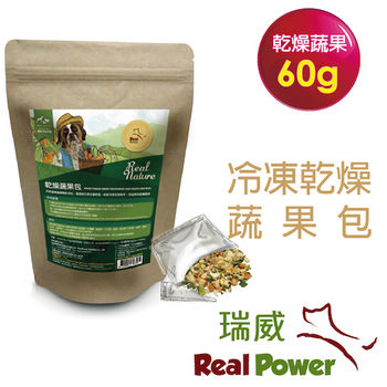 【Real Nature 瑞威】Real Nature 乾燥蔬菜包 1袋(20小包)