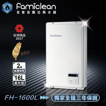 【Famiclean全家安數位熱水器】FH-1600L強排16公升