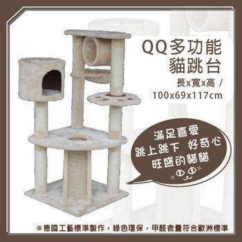 QQ 多功能貓跳台(QQ80083-5) - (I002G29)