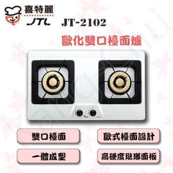 喜特麗 JT-2102(LPG) 檯面式琺瑯面板二口瓦斯爐-桶裝瓦斯