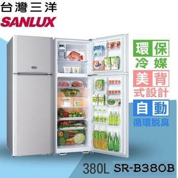台灣三洋 SANLUX風扇雙門冰箱 380L SR-B380B