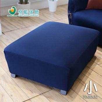 【格藍傢飾】典雅涼感彈性腳椅套(小)-寶藍
