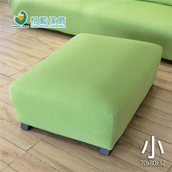 【格藍傢飾】典雅涼感彈性腳椅套(小)-綠