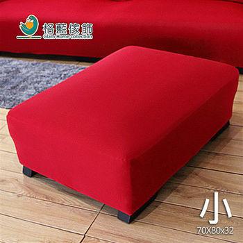 【格藍傢飾】典雅涼感彈性腳椅套(小)-紅